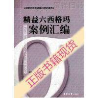 【二手旧书9成新】精益六西格玛案例汇编_张冬,余锋,闵亚能主编