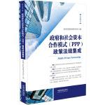 政府和社会资本合作模式(PPP)政策法规集成(增订版)