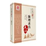脉理求真(中医古籍名家点评丛书)