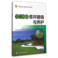 图文精解草坪建植与养护(园林绿化精品培训教材)