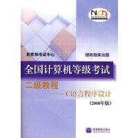 全国计算机等级考试二级教程――C语言程序设计(2008年版)