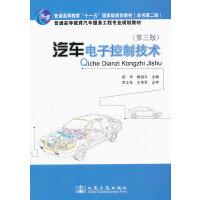 汽车电子控制技术(第3版普通高等教育汽车服务工程专业规划教材)