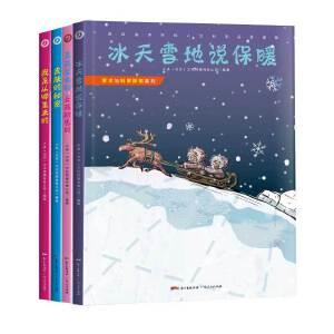 艺术与科学探知系列之:生命篇 4册套装 冰天雪地说保暖、男孩蓝色的女孩粉色的、皮肤的秘密、我是从哪里来的