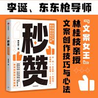 秒赞:奥美文案女王林桂枝20年创作技巧与心法 李诞 东东枪力荐