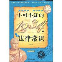 【正版二手书9成新左右】不可不知的1234个生活法律常识(修订重印本 罗灿 法律出版社