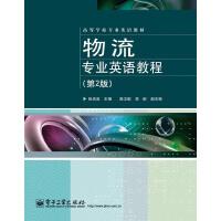 【正版二手书9成新左右】物流专业英语教程(第2版 张庆英 电子工业出版社