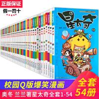 星太奇漫画书全套大书全54册星太奇1-10-20-30-40-50-51-52-53-54册幽默搞笑的书校园加厚版合订本