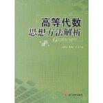 高等代数思想方法解析,郭龙先,黄茂来,刘秀,四川大学出版社,9787561457450