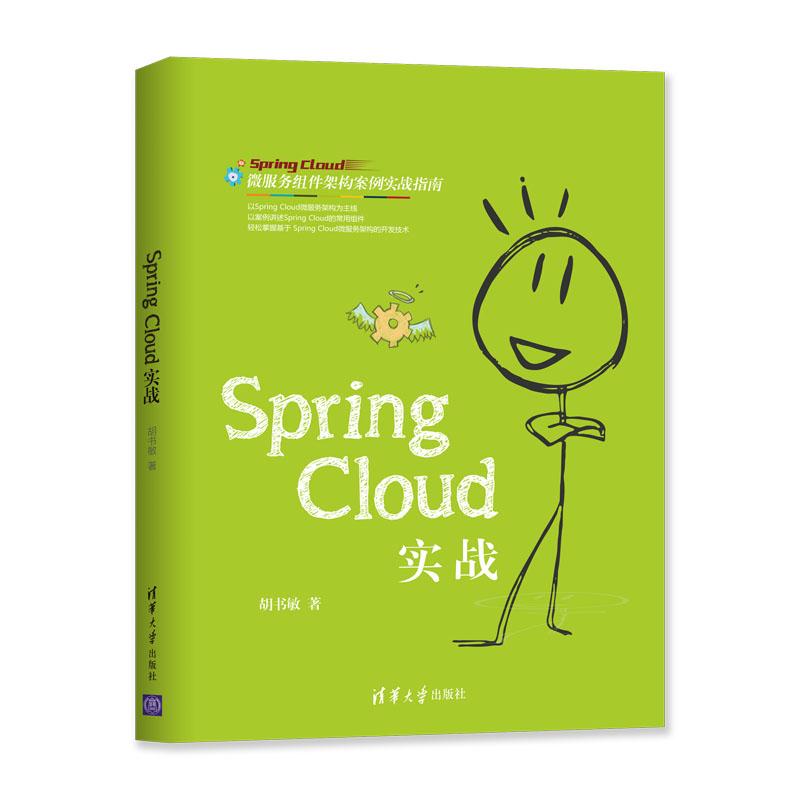 Spring Cloud实战 Spring Cloud微服务组件架构案例实战指南