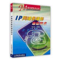 【按需印刷】-IP�W�j多媒�w通信技�g