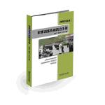 军事训练伤病防治手册(训练、运动伤病科学预防指导手册,彩印、图文并茂)