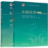 无机化学 第五版第5版+无机化学学习指导 第二版 第2版 天津大学无机化学教研室
