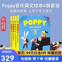 现货正品 Poppy音乐奇遇记 有声音乐绘本书4册 进口英文原版绘本 精装4-8岁(中文书名paco)赠音频 点读包