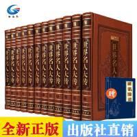 世界名人大传 图文版全套12册皮面精装 外国人物传记 世界帝王名人人物传记 线装书局