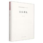 中国艺术研究院 学术文库:以乐观礼,项阳,北京时代华文书局,9787807692478