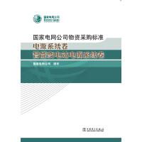 国家电网公司物资采购标准・电源系统卷・智能变电站电源系统卷