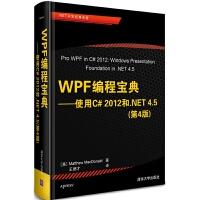 WPF编程宝典——使用C# 2012和.NET 4.5(第4版)(.NET开发经典名著)计算机