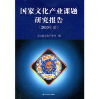 【正版二手书9成新左右】国家文化产业课题研究报告(2010年度 文化部文化产业司 云南大学出版社
