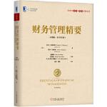 财务管理精要(亚洲版 原书第3版),[美]尤金 F.布里格姆(Eugene F.Brigham) 乔尔 F.休斯,机械