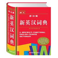 唐文多功能新英汉词典