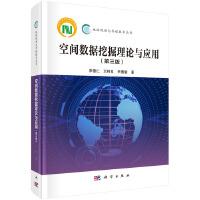 空间数据挖掘理论与应用(第3版)