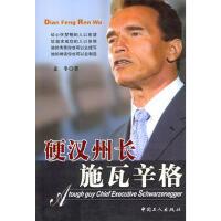 【正版二手书9成新左右】硬汉州长施瓦辛格 麦冬 工人出版社