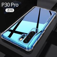 华为p30手机壳P10保护套p10plus软壳p20pro全包防摔透明超p9薄软硅胶气囊防爆个性创