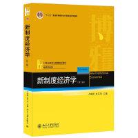 【正版二手书9成新左右】新制度经济学(第二版 卢现祥,朱巧云 北京大学出版社