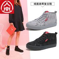 人本秋季平底百搭绒面短靴女黑色高帮休闲板鞋韩版复古潮流女靴子