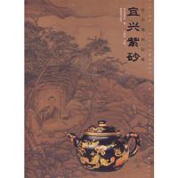 宜兴紫砂,故宫博物院,紫禁城出版社,9787800476280