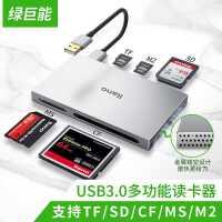 绿巨能usb3.0读卡器多功能五合一高速SD卡TF手机电脑两用转换器otg内存大小卡CF佳能相机MS通用M2多合一*