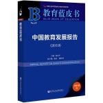 教育蓝皮书:中国教育发展报告(2019)