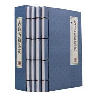 【现货】 古诗名篇鉴赏(古典函套线装)(全四卷) 王爽 9787546359083
