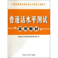 【二手书8成新】普通话水平测试 实用教材 普通话水平测试实用教材编写组 中国传媒大学出版社