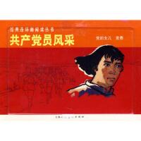 【正版图书-ZYHT】-党员风采 9787532261819 上海人民美术出版社 知礼图书专营店