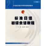 标准日语初级会话教程(下册),刘小珊,陈访泽,华南理工大学出版社,9787562326748