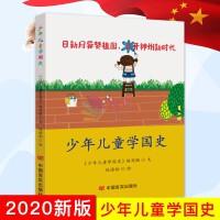 少年儿童学国史(2020)新中国历史青少年爱国主义教育书籍【预售】