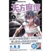 《天方魔谭MAGI》5 大高忍著 orchid译 吉林美术出版社 9787538658620