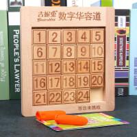 木制小学生迷谜盘玩具儿童款数字华容道三国益智力开发男女孩