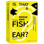 你的耳朵里是鱼吗?为什么翻译能沟通不同文化,却也造成误解? 港台原版翻译研究 文学文化