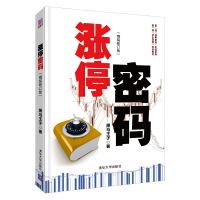 涨停密码精装修订版 黑马王子 清华大学出版社 9787302402138
