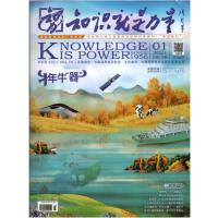 知识就是力量杂志2021年1月第1期总第578期 牛年牛器 10-18岁青少年科普读物地理历史文学心理哲学军事航空期刊