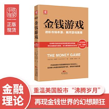 金钱游戏:透析市场本源,揭开游戏黑幕 中资强力打造极具价值的金融投资宝典,《纽约时报》《新闻周刊》等知名媒体盛赞,投资教父格雷厄姆、经济学泰斗萨缪尔森等鼎力推荐;亚当?史密斯以轻松诙谐笔调揭示人性贪婪的一面,剖析了股票是场游戏的本质
