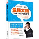 最强大脑:写给中国人的记忆魔法书(第2版)(当当独家签名版)