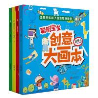 聪明宝宝创意大画本 0-6岁无线开拓孩子创意思维潜能创造力激发潜能培养情感表达