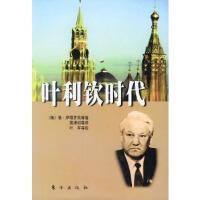 【旧书二手书9成新】叶利钦时代 (俄)格・萨塔罗夫,高增训 9787506015615 东方出版社