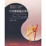 【新书店正版】中国舞蹈编导教程 孙天路 高等教育出版社