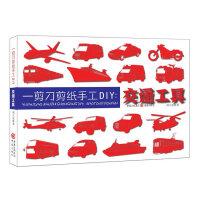 一剪刀剪纸手工DIY:交通工具,刘立宏,重庆出版社【新书店 正版书】