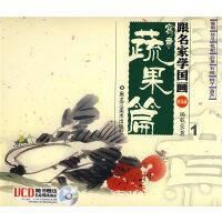 跟名家学国画:蔬果篇(附光盘)(葡萄、丝瓜、枇杷、白菜、石榴、桃子、葫芦)