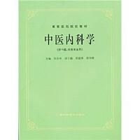 中医内科学(五版教材)
